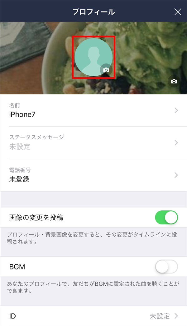 iOS版LINE_プロフィール