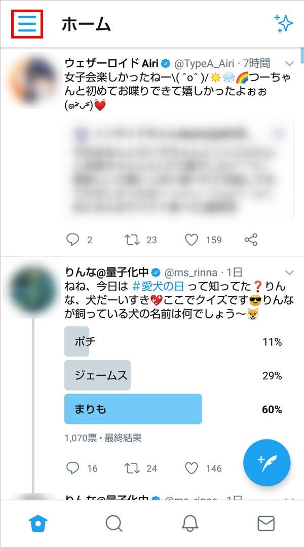 Android版Twitter_ホーム_メニュー