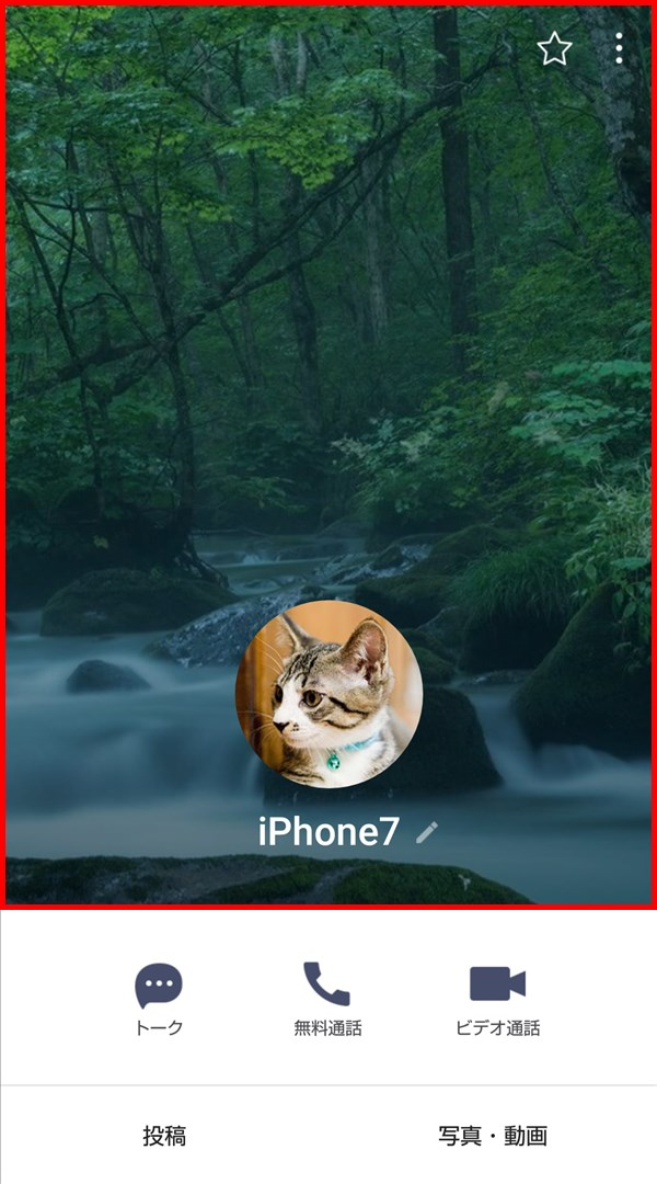Android版LINE_ホーム_プロフィール_背景画像