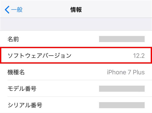 iPhone_情報_iOSバージョン