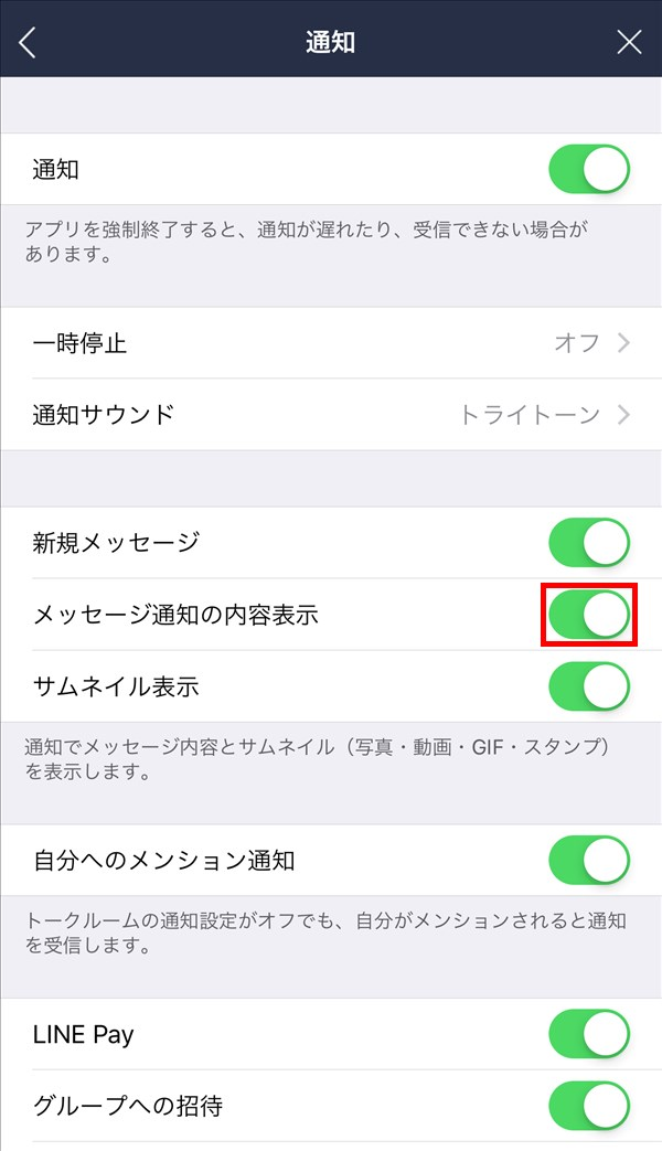 iOS版LINE_設定_通知_メッセージ通知の内容表示_オン