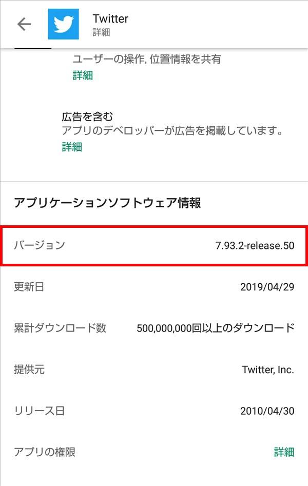 GooglePlay_Twitter詳細_バージョン