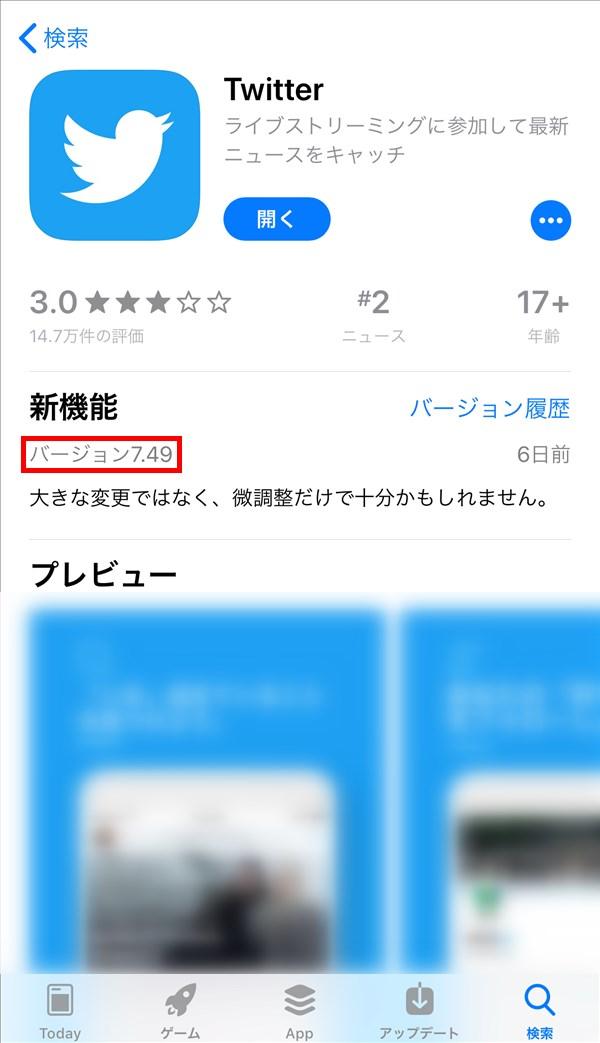 iTunesStoreとAppStore_Twitter詳細