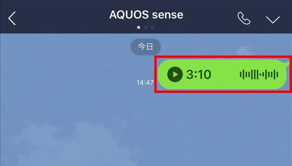 iOS版LINE_ボイスメッセージ送信完了