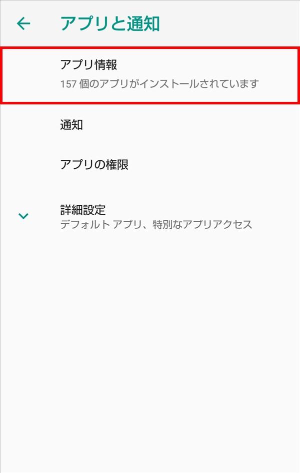 AQUOS_sense_アプリと通知_アプリ情報