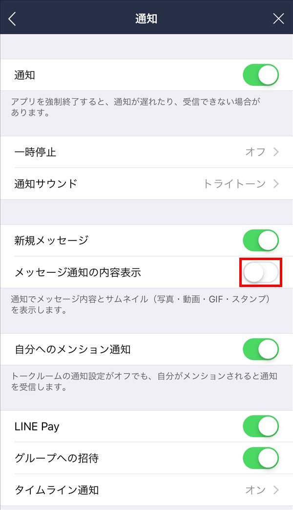 iOS版LINE_設定_通知_メッセージ通通知の内容を表示_オフ