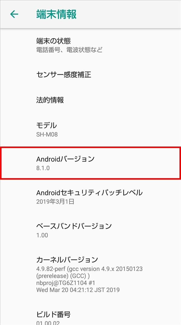 AQUOS_sense2_設定_システム_端末情報_Androidバージョン