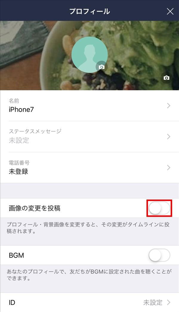 iOS版LINE_プロフィール_画像の変更を投稿_オフ
