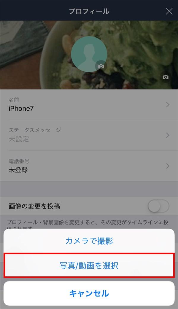 iOS版LINE_プロフィール画像_写真動画を選択