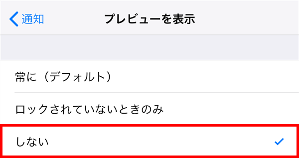 iPhone7Plus_LINE_通知_プレビューを表示_しない