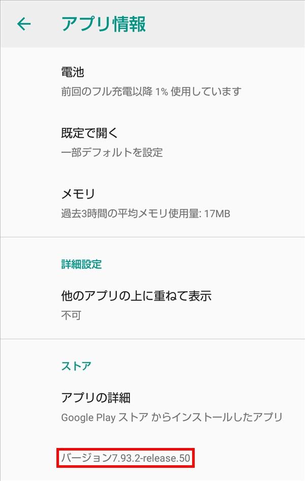 Android_アプリ情報_Twitter_バージョン