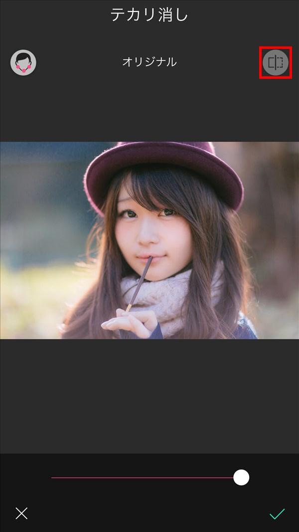 iOS版YouCamPerfect_テカリ消し_比較_オリジナル