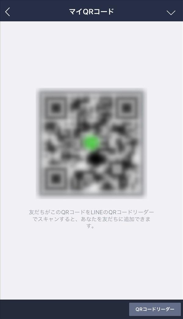 iOS版LINE_マイQRコード