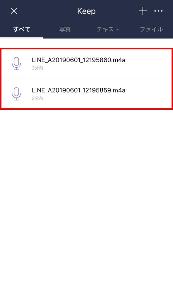 iOS版LINE_Keep_ボイスメッセージ保存