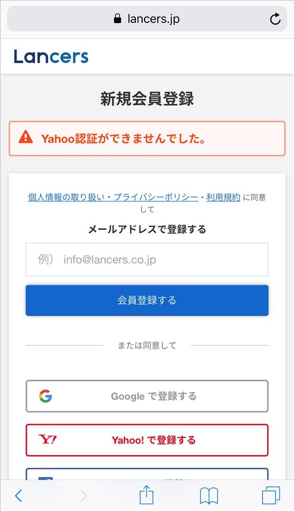 Web版ランサーズ_新規会員登録_Yahoo認証ができませんでした