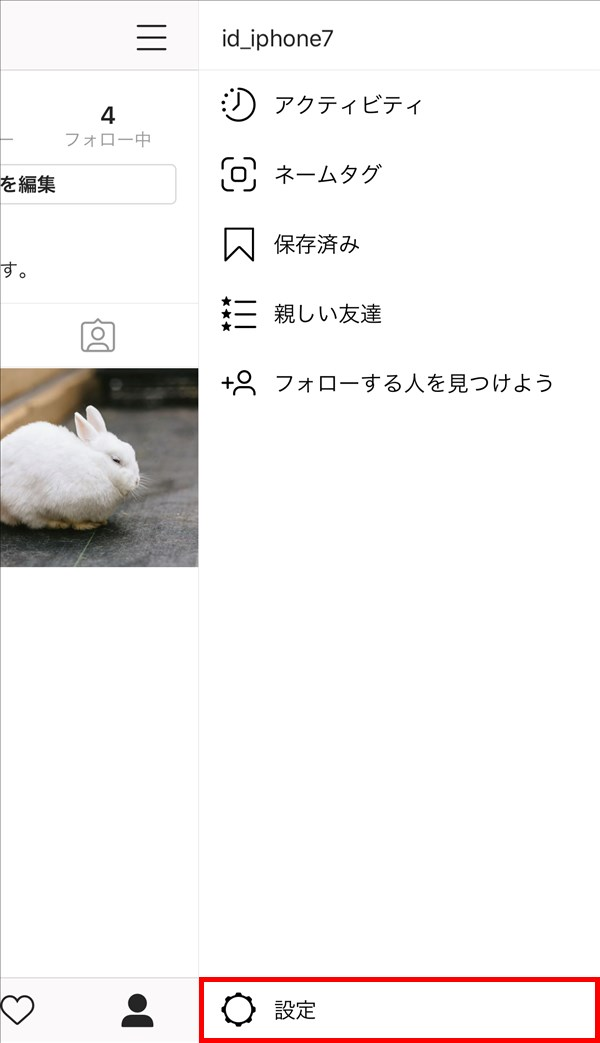 iOS版Instagram_プロフィール_メニュー_設定
