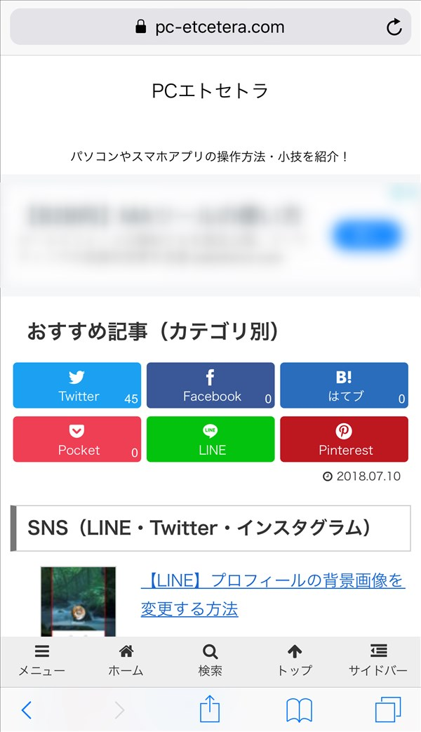 iOS版Safari_WebサイトのURLをLINEの友だちに送信後