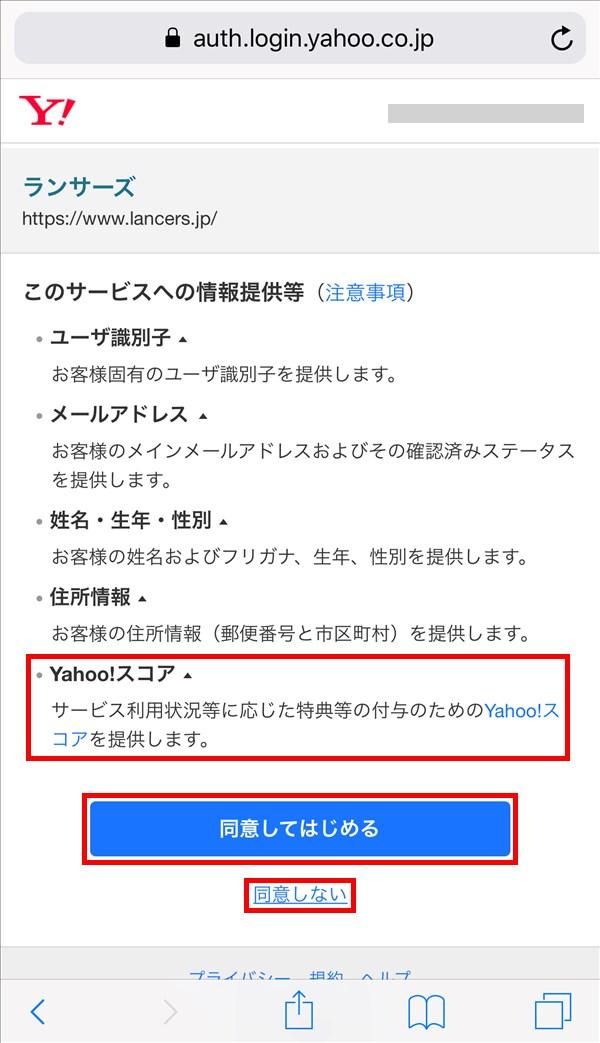 ご利用を続けるための確認_Yahoo_ランサーズ