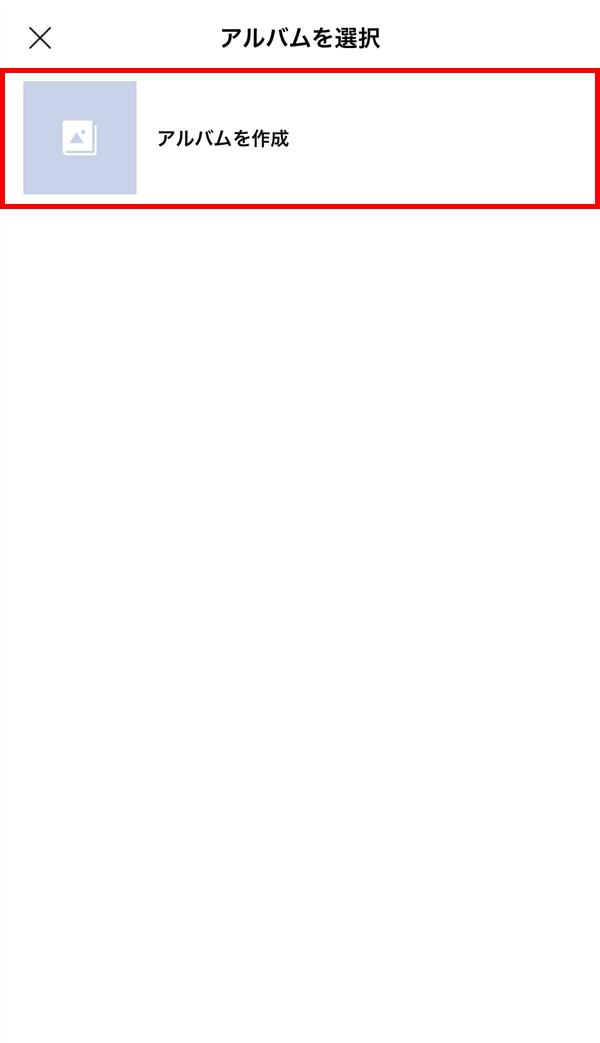 iOS版LINE_アルバムを選択_アルバムを作成