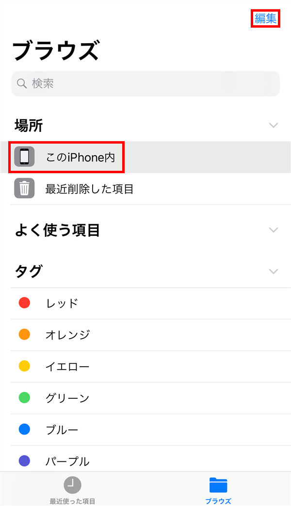 iOS版ファイル_ブラウズ_このiPhone内