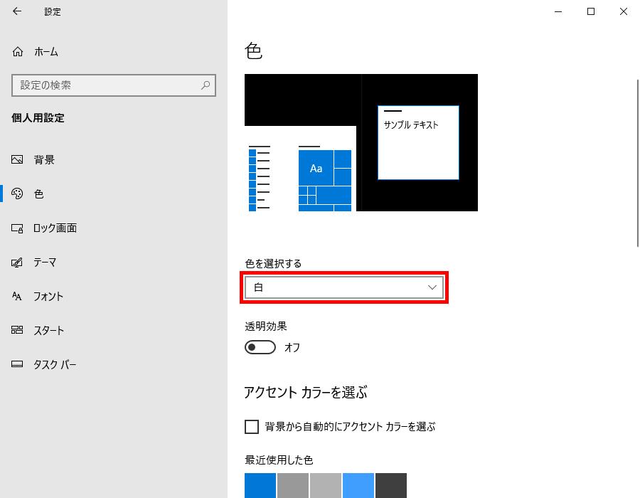 Windowsの設定_個人用設定_色_プルダウンリスト