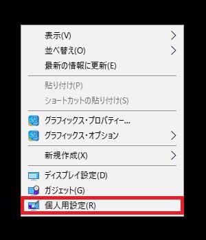 Windows10_コンテキストメニュー_個人用設定