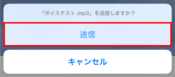 iOS版LINE_トークルーム_ファイルを送信しますか?