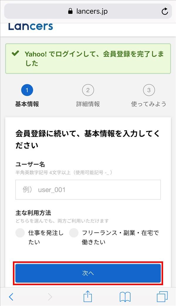 Web版ランサーズ_新規会員登録ユーザー名_主な利用方法