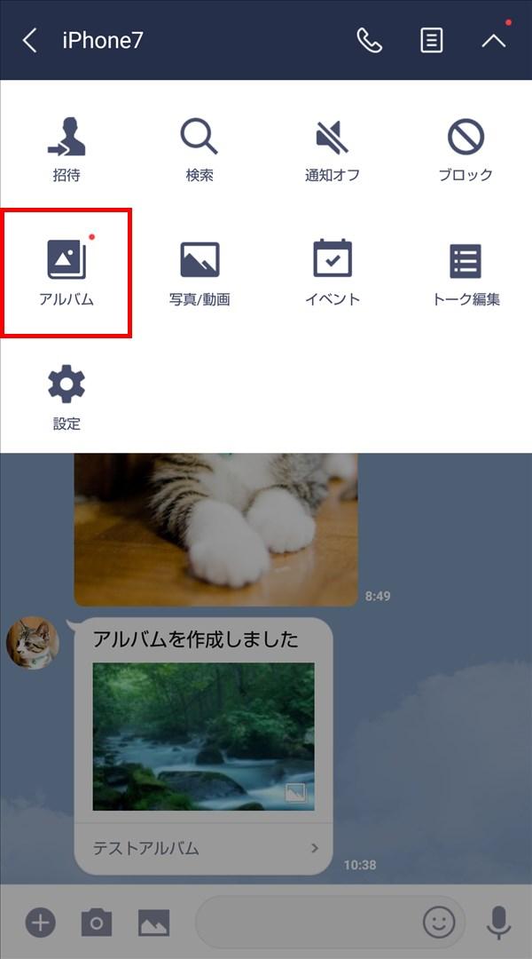 Android版LINE_メニュー_アルバム