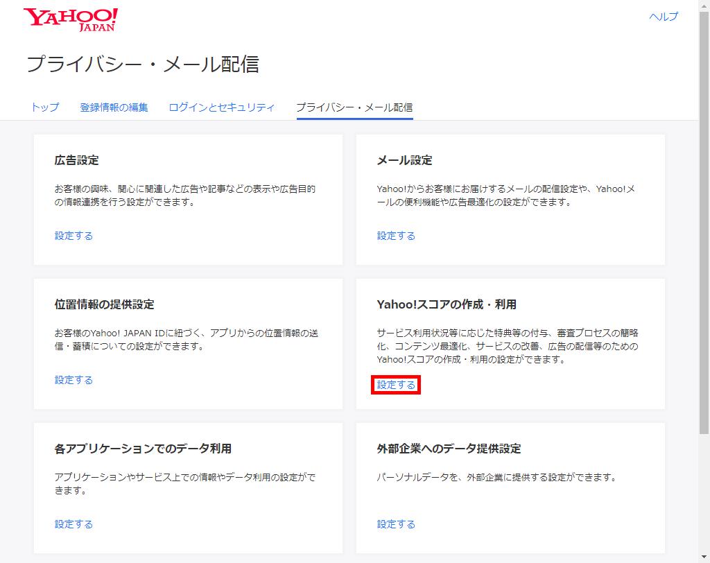 Windows10_Chrome_Yahoo_プライバシー・メール配信