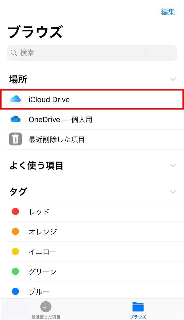 iOS版ファイル_場所_iCloudDrive