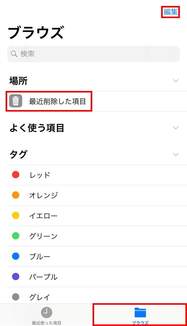 iPhone7Plus_ファイル_ブラウズ