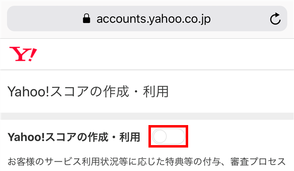 iPhone7_Safari_Yahooスコアの作成・利用