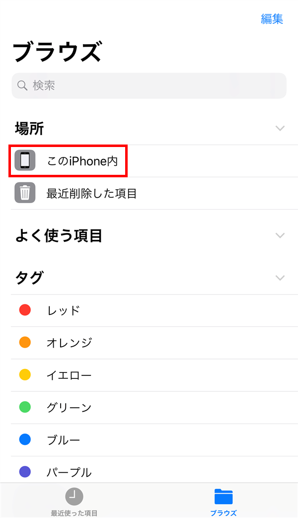 iOS版ファイル_このiPhone内
