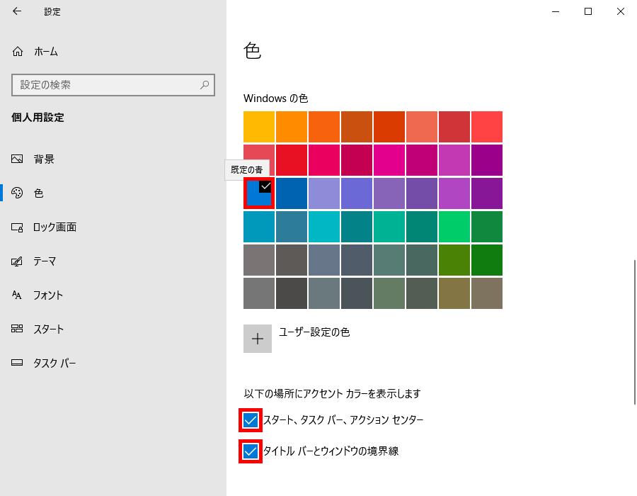 Windowsの設定_個人用設定_Windowsの色_既定の青