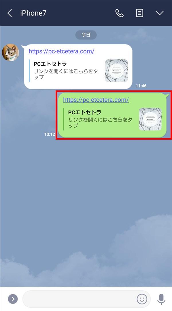 Android版LINE_トークルーム_WebサイトのURLを送信後