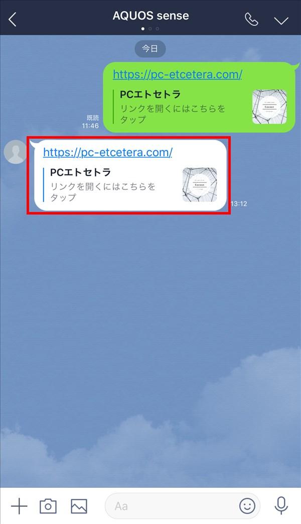 iOS版LINE_トークルーム_WebサイトのURLを受信