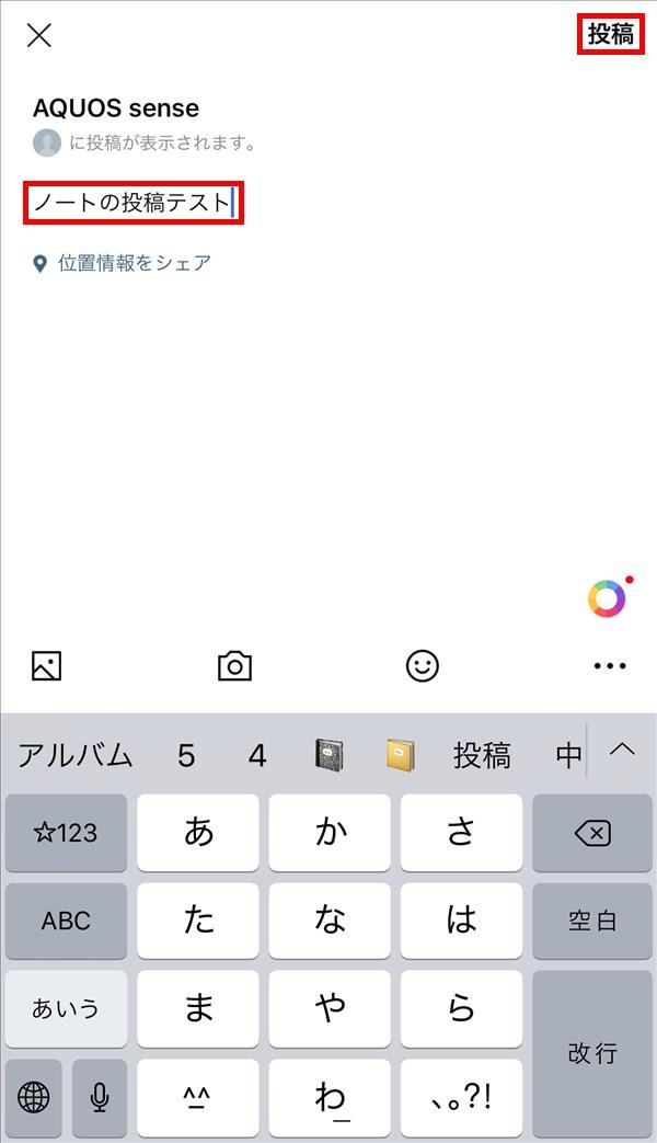 iOS版LINE_ノート_投稿
