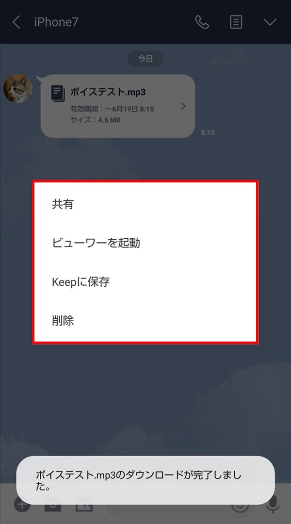 Android版LINE_トークルーム_MP3ファイル_共有