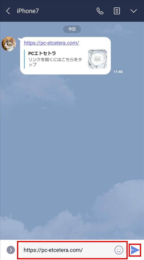Android版LINE_トークルーム_URL送信