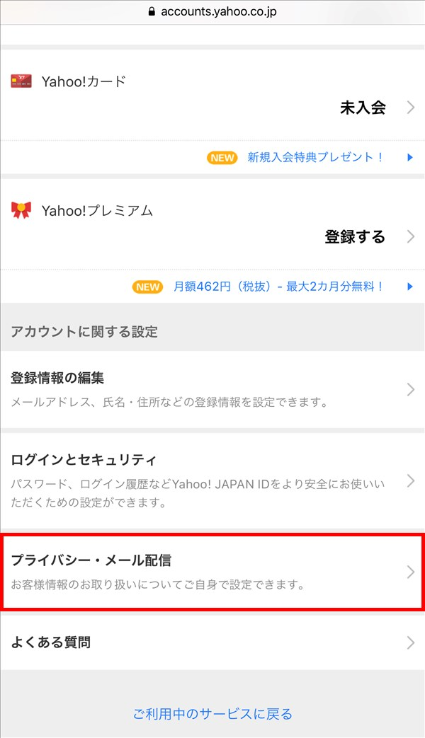 iPhone7_Safari_Yahoo!_登録情報