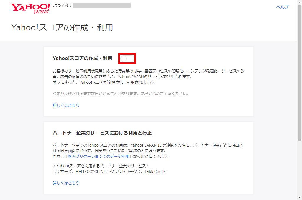 Windows10_Chrome_Yahoo_Yahoo!スコアの作成・利用_オフ