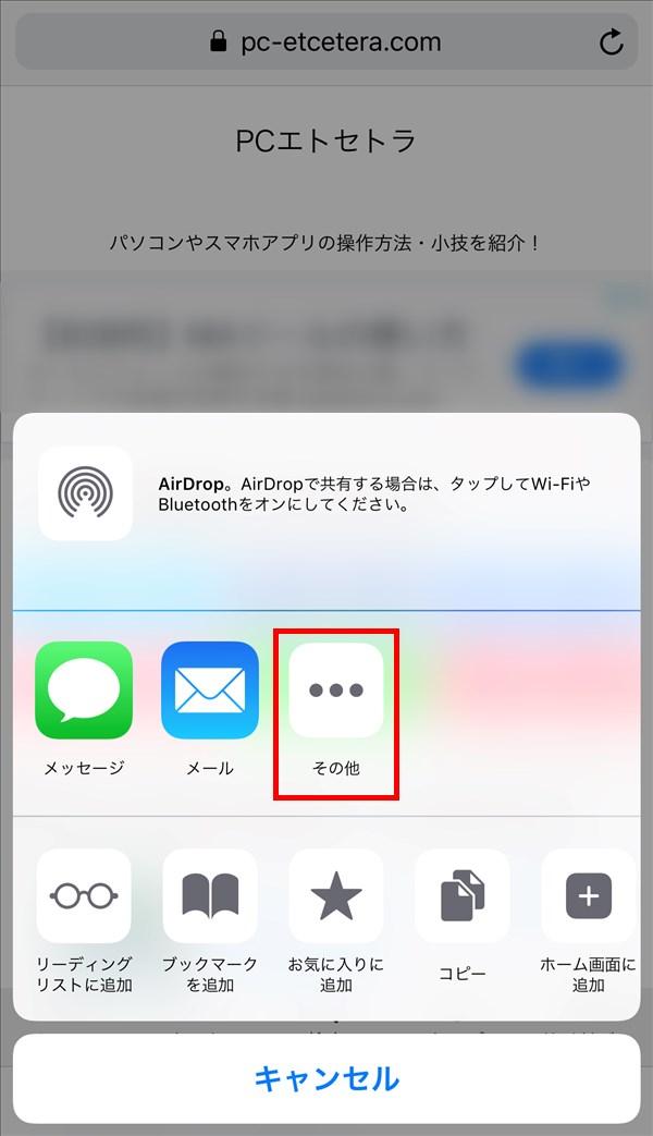 iOS版Safari_アクション
