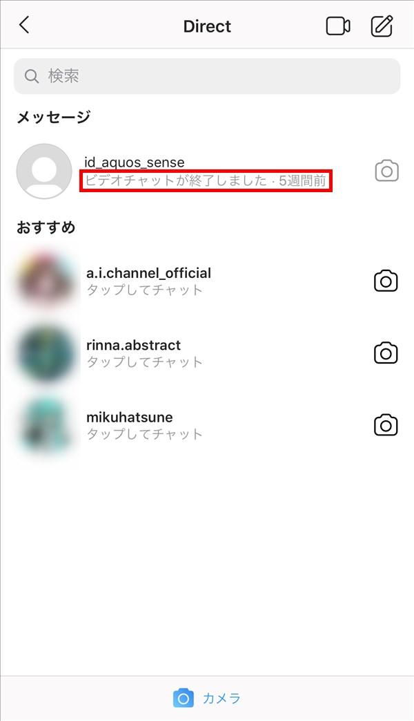 iOS版Instagram_Direct_メッセージ_ビデオチャット