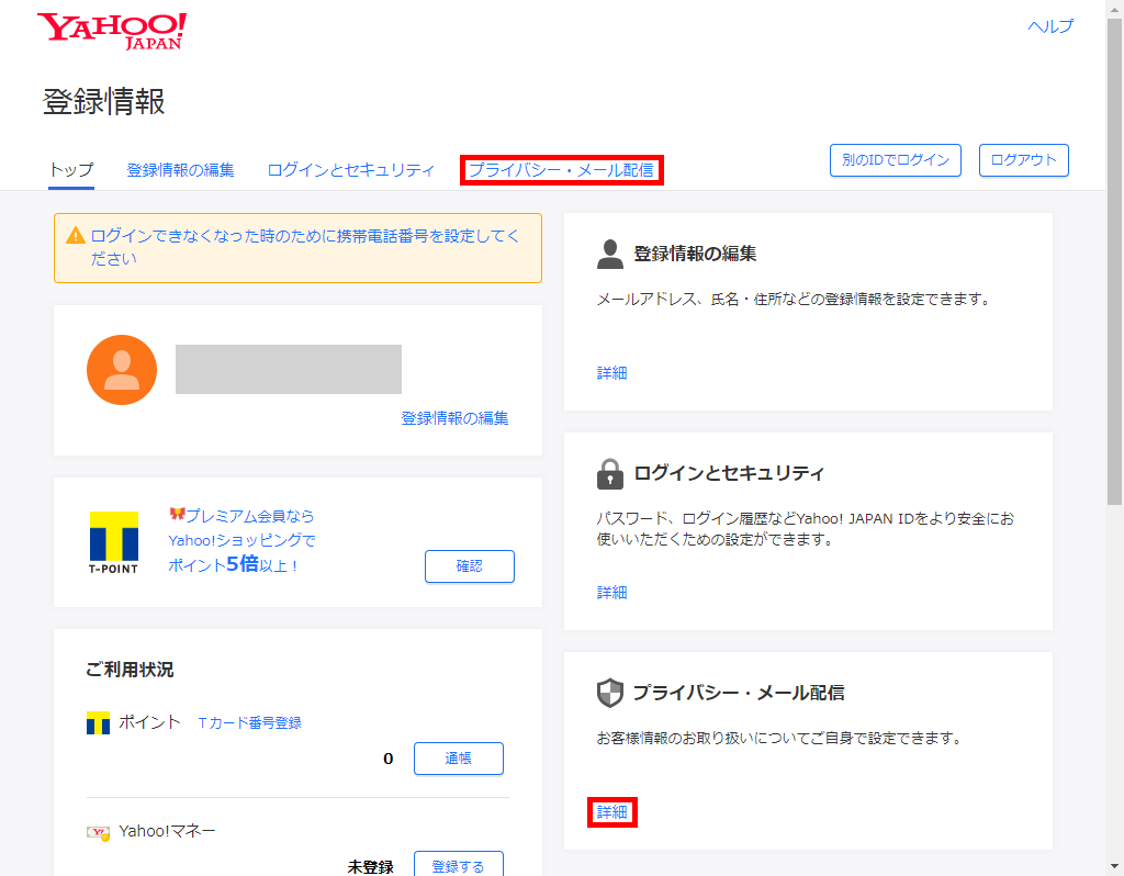 Windows10_Chrome_Yahoo_登録情報