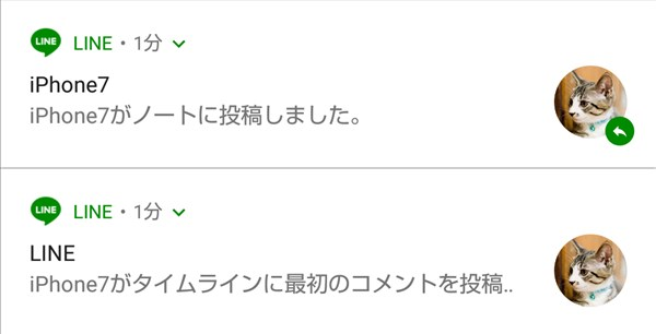 AQUOSsense2_プッシュ通知_LINE