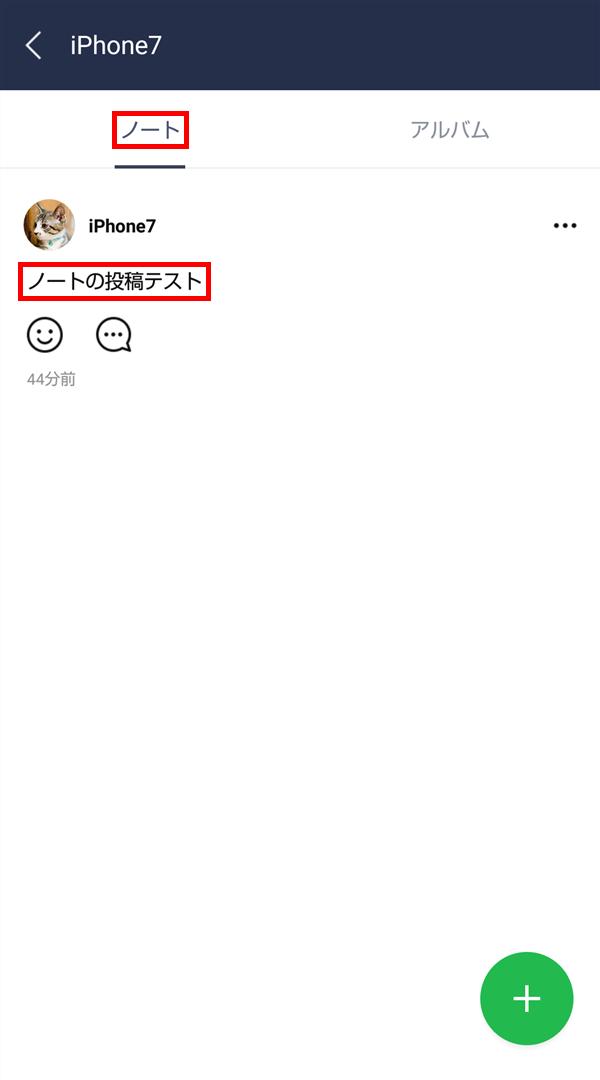 Android版LINE_ノート_アルバム