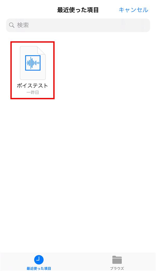 iOS版LINE_最近使った項目