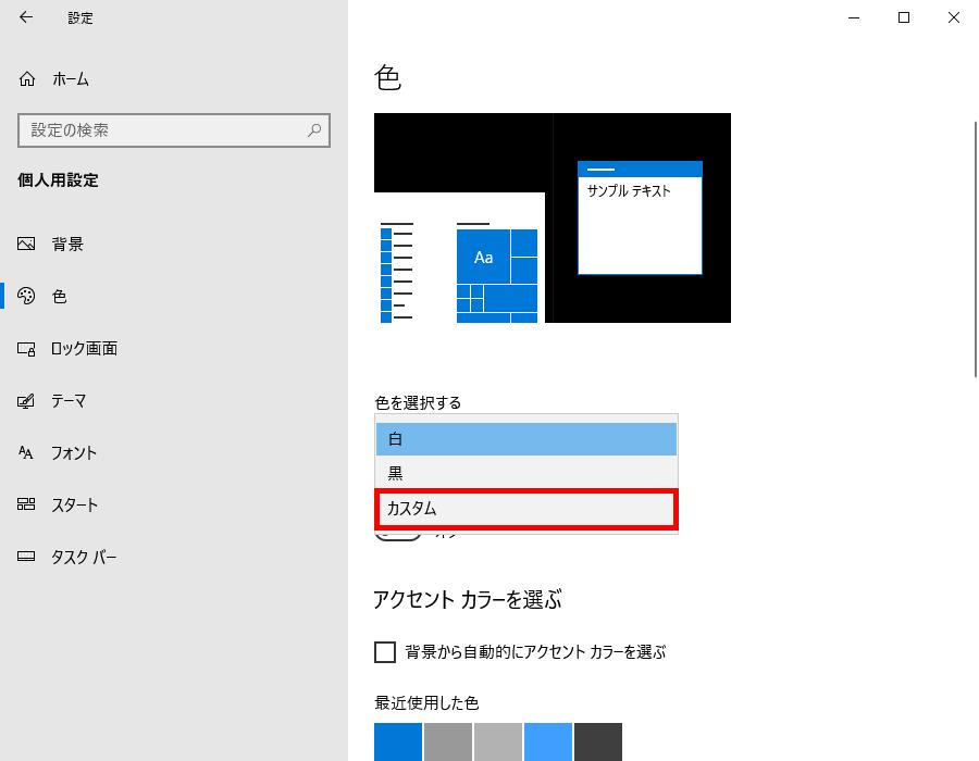 Windowsの設定_個人用設定_色_プルダウンリスト_カスタム
