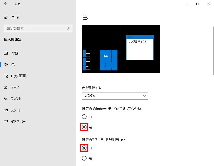 Windowsの設定_個人用設定_色_プルダウンリスト_カスタム_既定のモードを選択